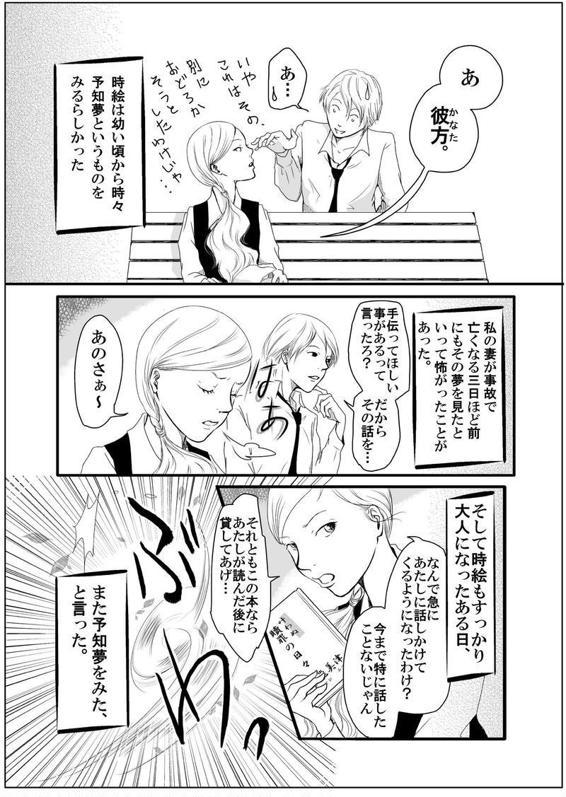 黄泉聲の歌~時絵の章~6.