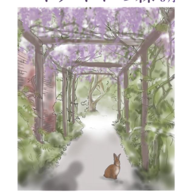 ハイゲイトの森―5月 2話