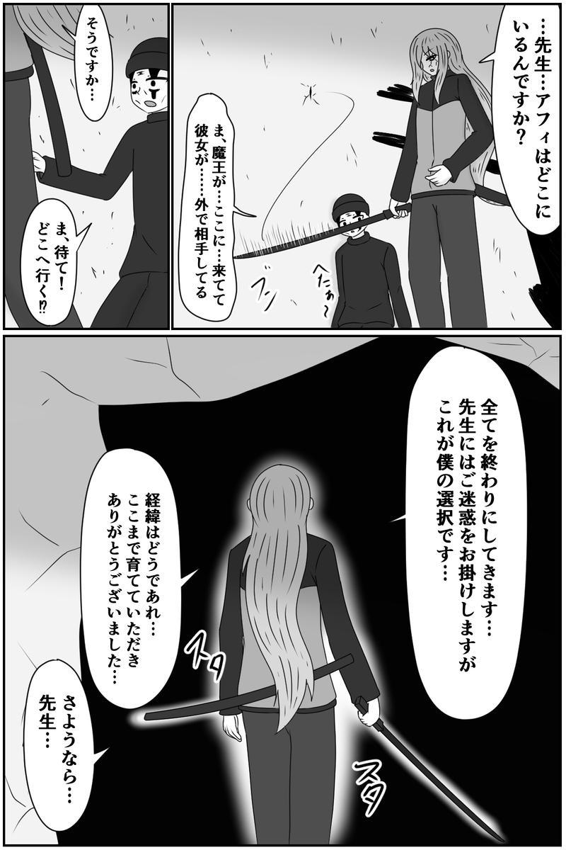 第八章:虚ろな人形の居場所(16)