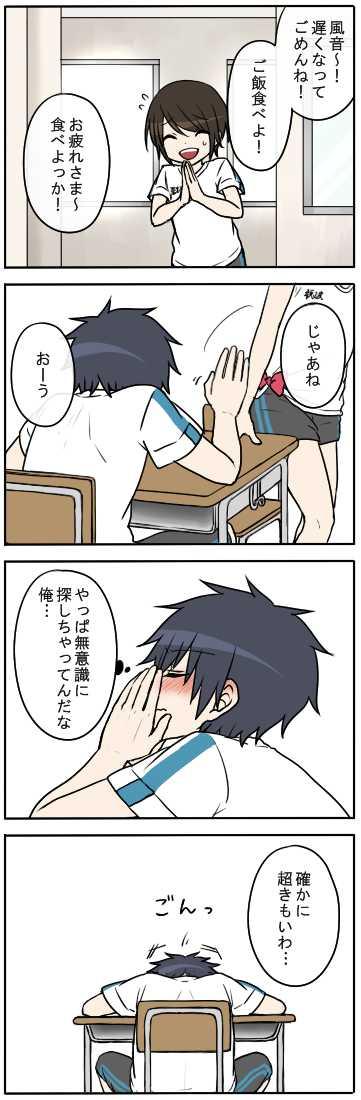 クラスマッチ③