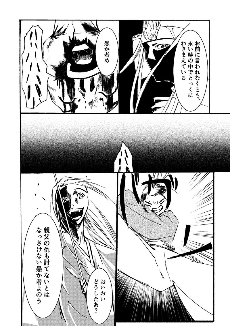 青武者物語 その参