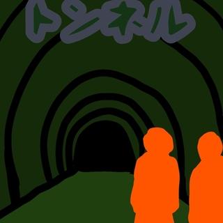 トンネル 前編