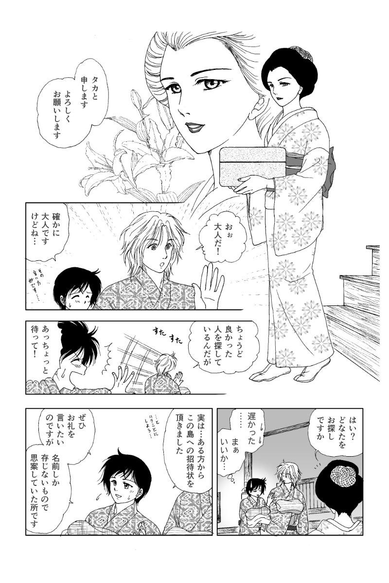 第二幕「勝山島のわらべ唄」