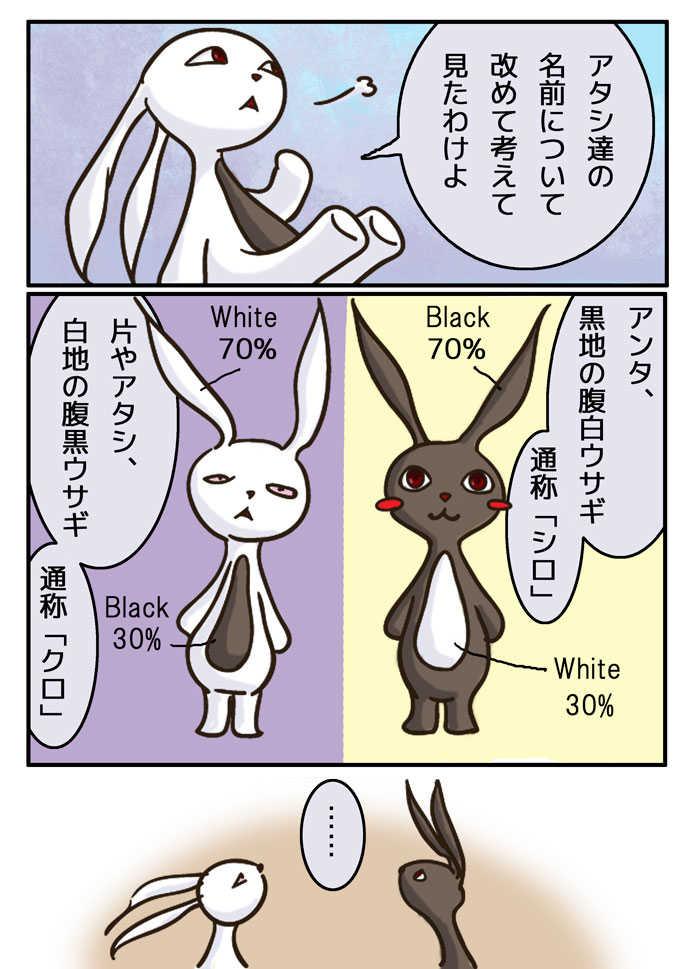 俺が黒くてアイツが白で