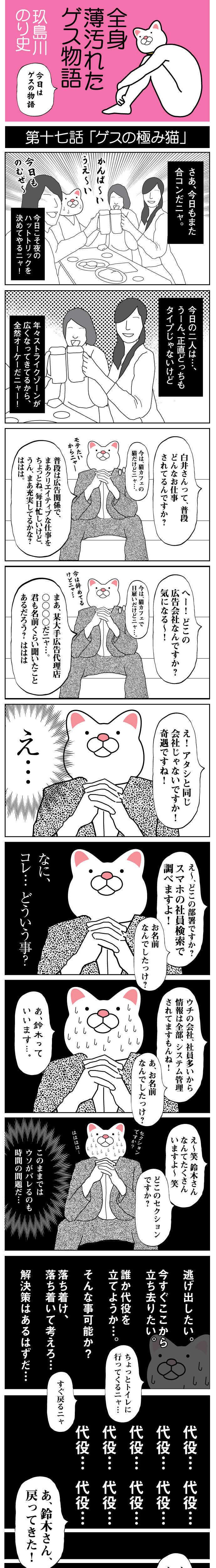 第十七話 ゲスの極み猫