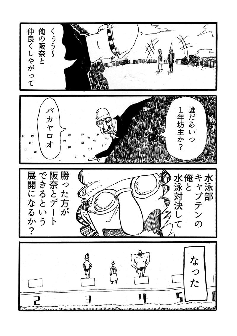 雷太郎(カミナリタロウ)