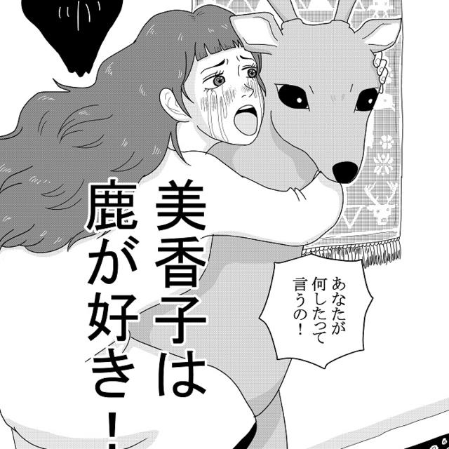 美香子は鹿が好き!