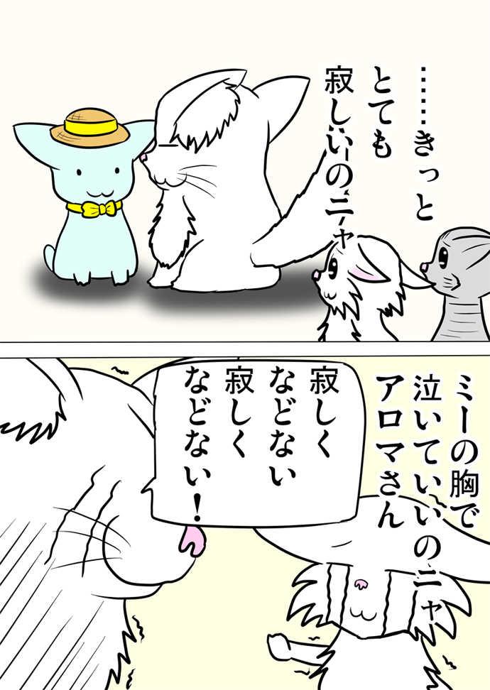 ミーのおもちゃ箱578話~第583話