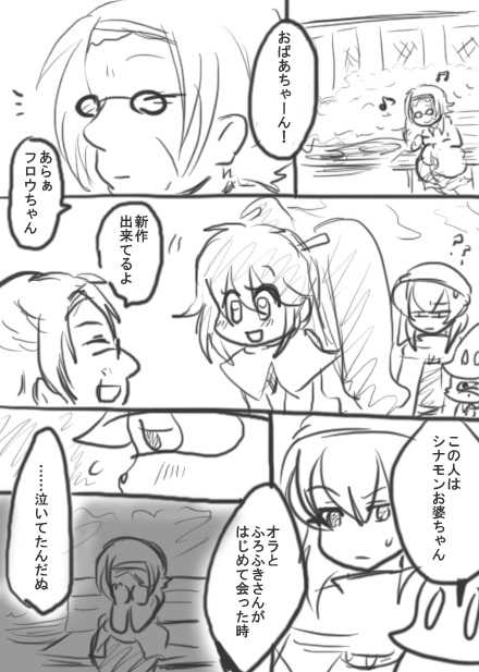 86話・らくがき漫画