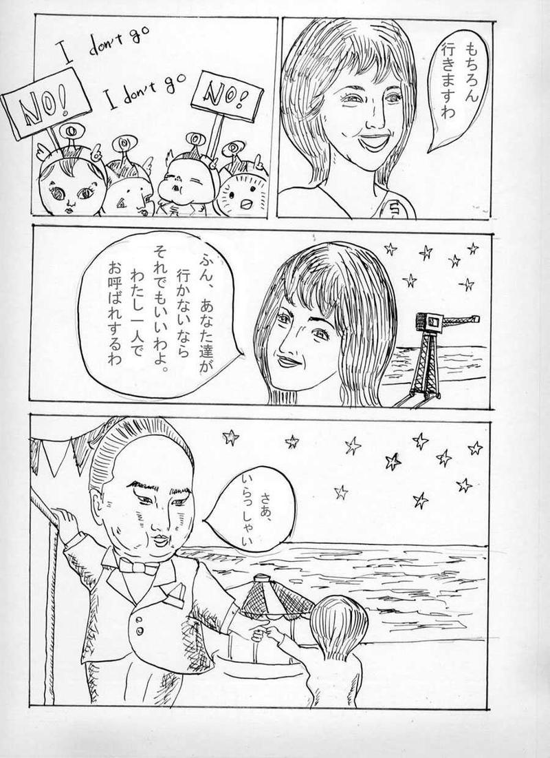 豪華客船での恋