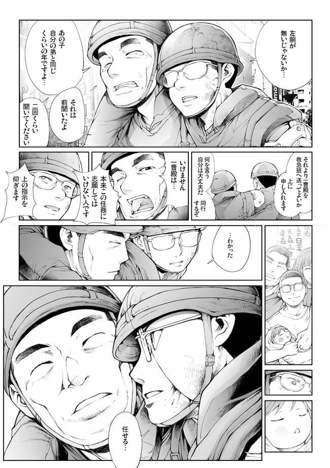 第36話 ジャッジメント9(下)