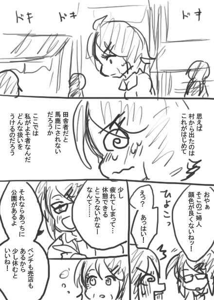 113話・らくがき漫画