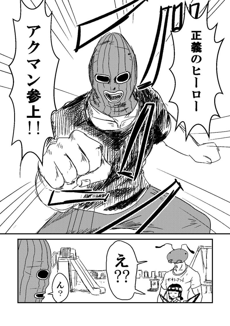 正義のヒーロー参上!!