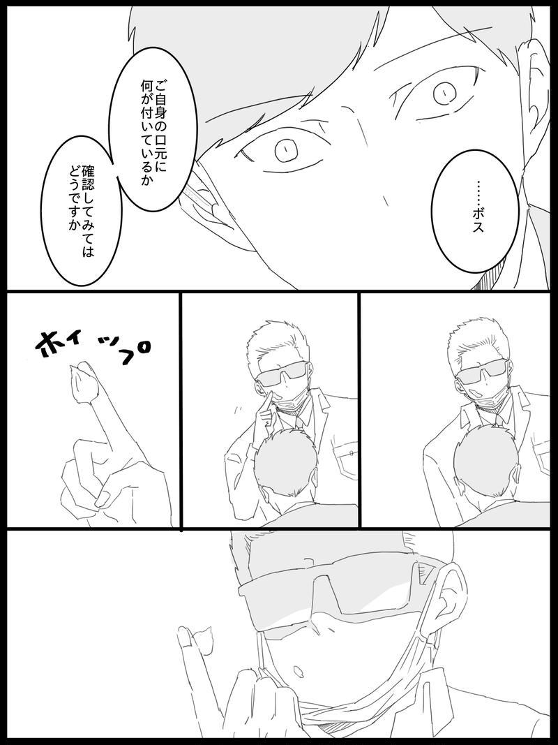 10話「何これキモ!」