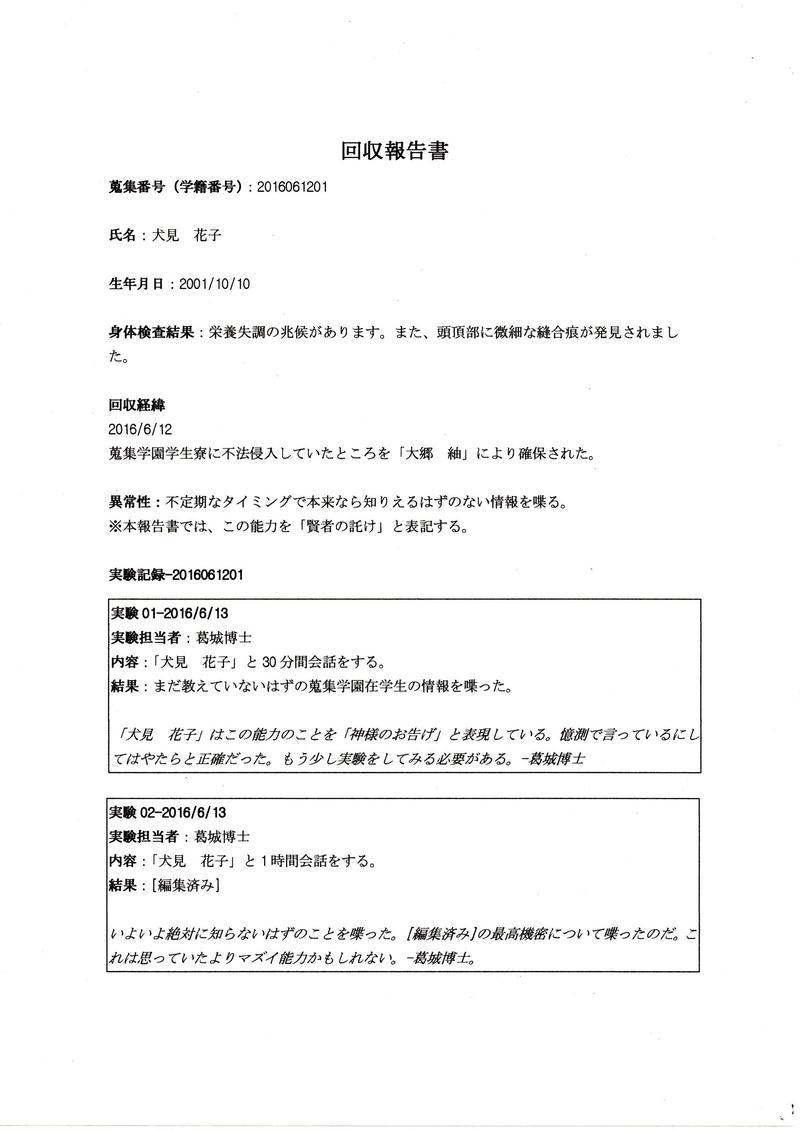 回収報告書:犬見 花子
