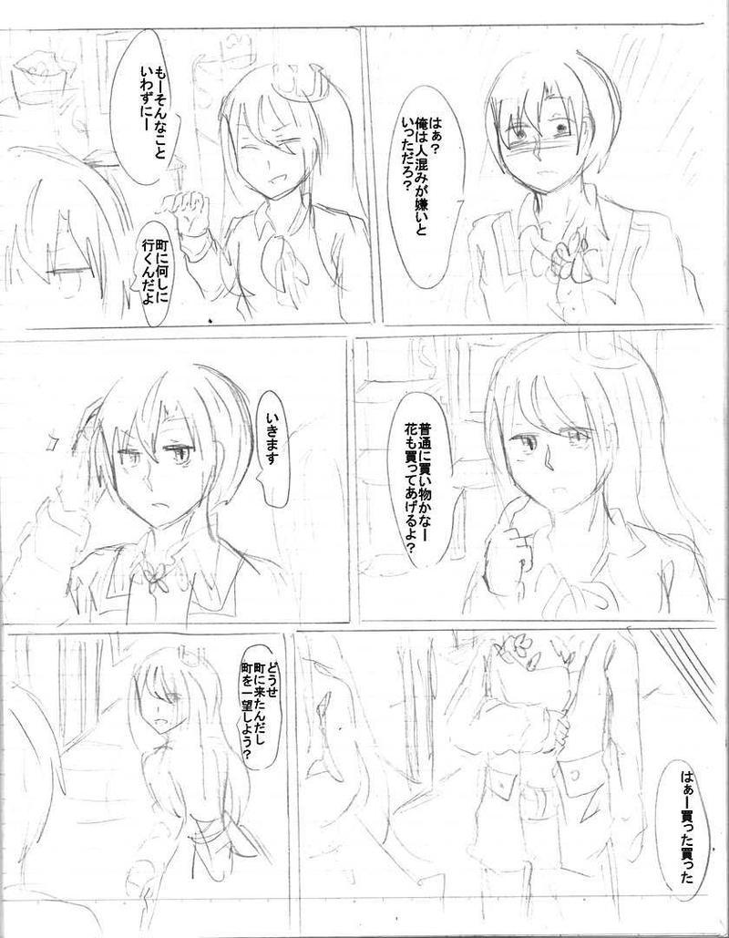 眠れる森の(茨姫編)