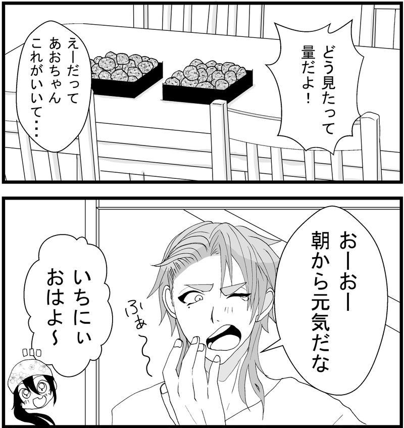 2話_01