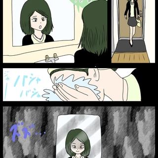 鏡に映るのは
