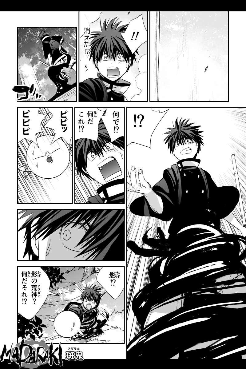 MADARAKI -斑鬼- #68 あやめ(1)