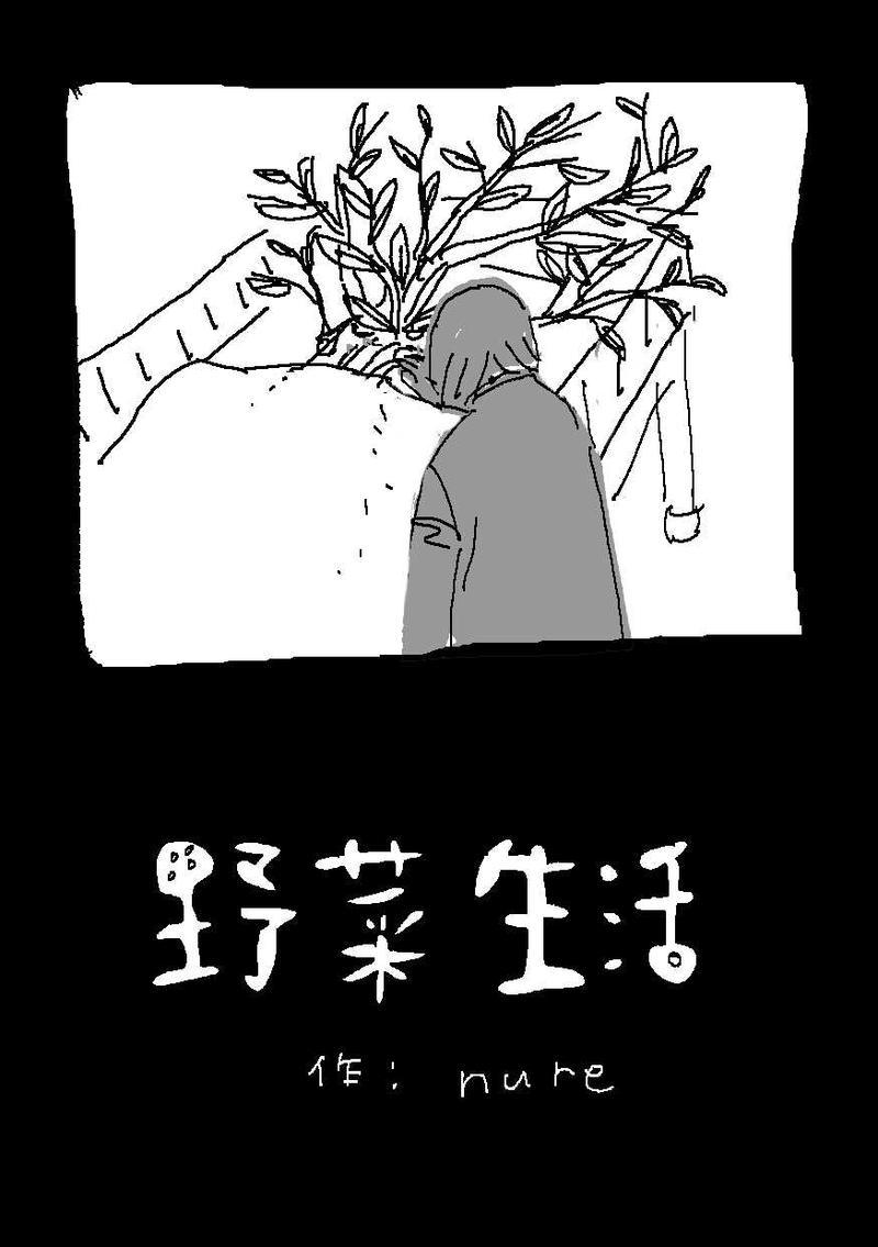 『野菜生活』nure