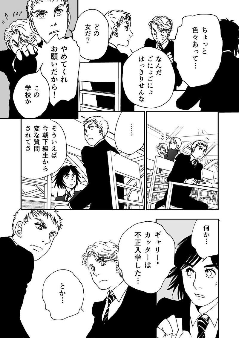 多分魔法少年ギャリー・カッターの日常Episode22