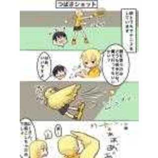 20.つばさショット