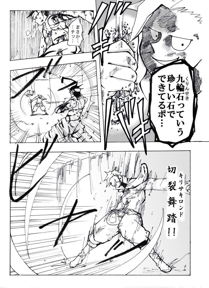 地下16階[後半] 間羅の共振!
