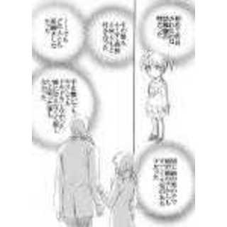 第5話・苦しくて泣きそう(1)
