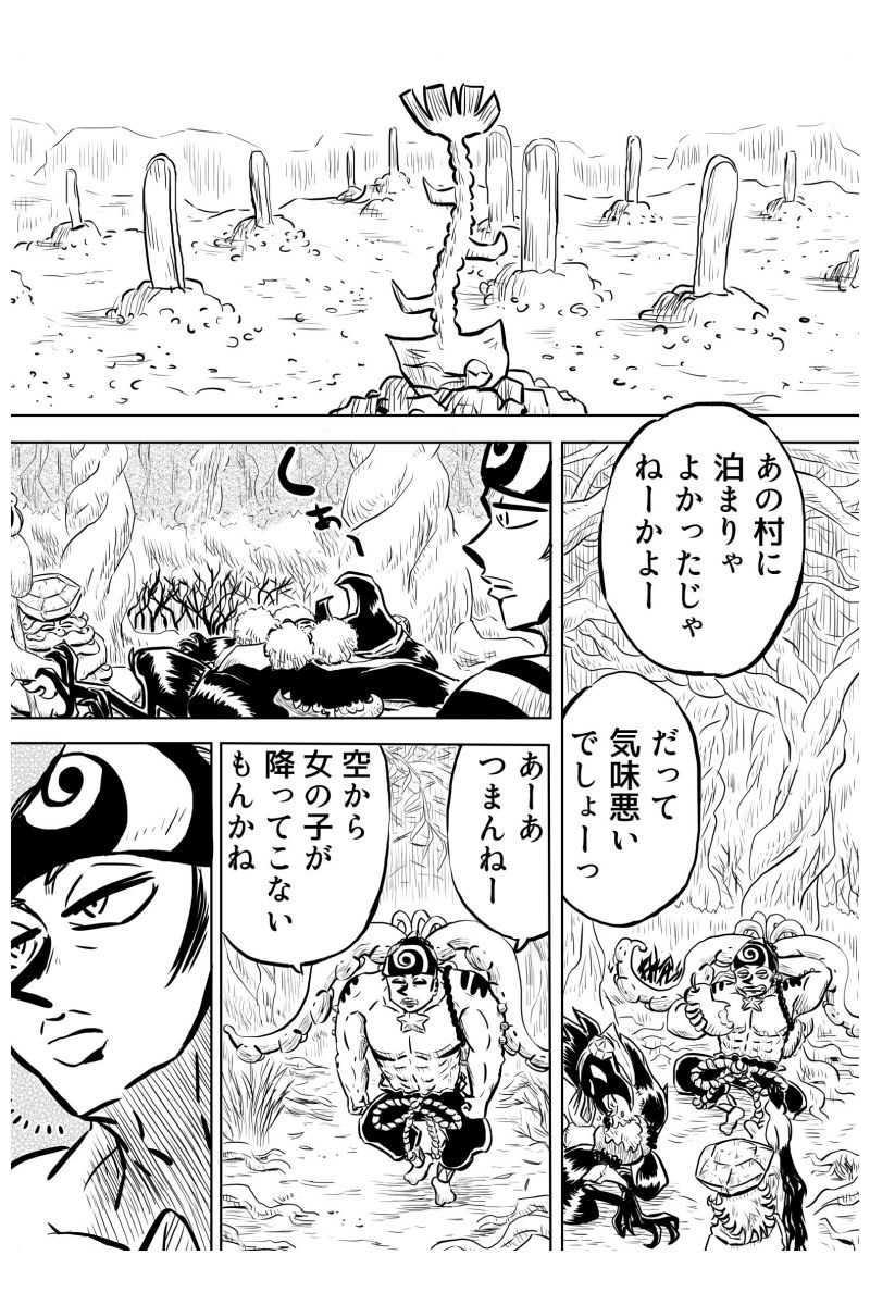 ローマ・カッパドキア編 3