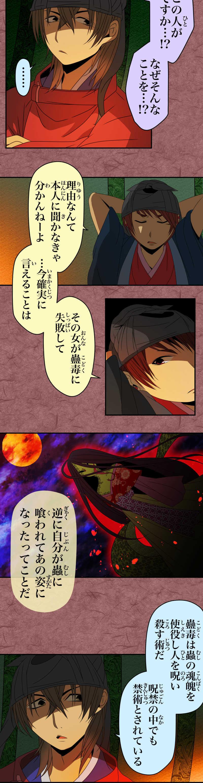 第9呪 蠱毒