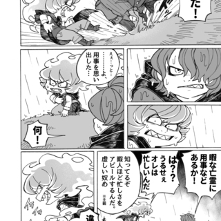 第四話 血、ダメ絶対(後半)2/3