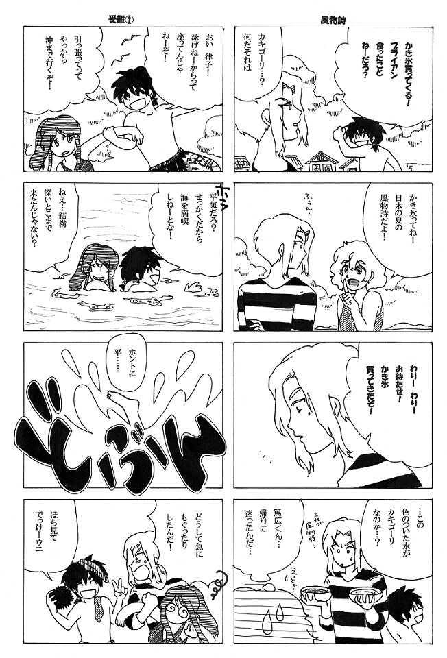 ミステリークラブ4コマ③