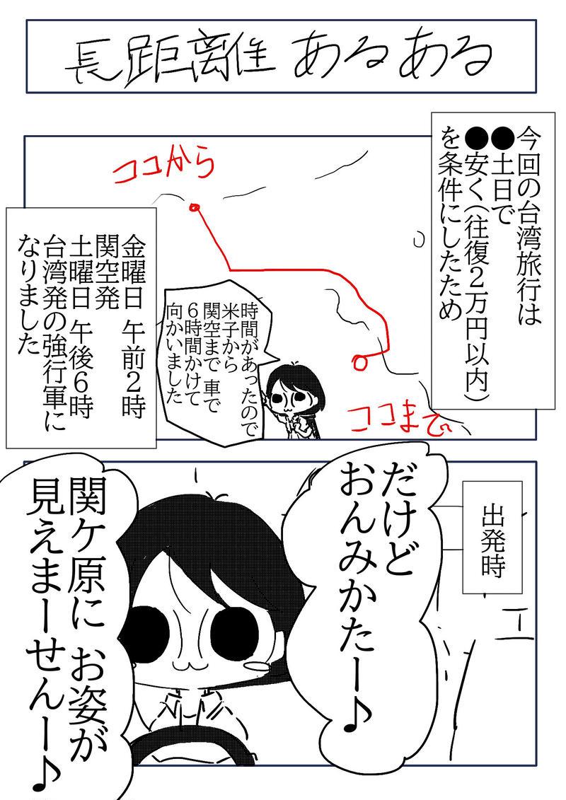 №86 旅行するみなも-台湾一人旅 in 2019編-