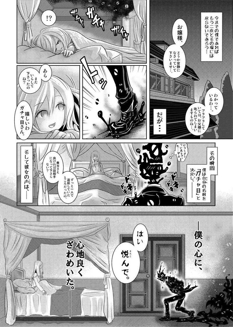 恋する異形と籠の姫・前編 (おためし版)
