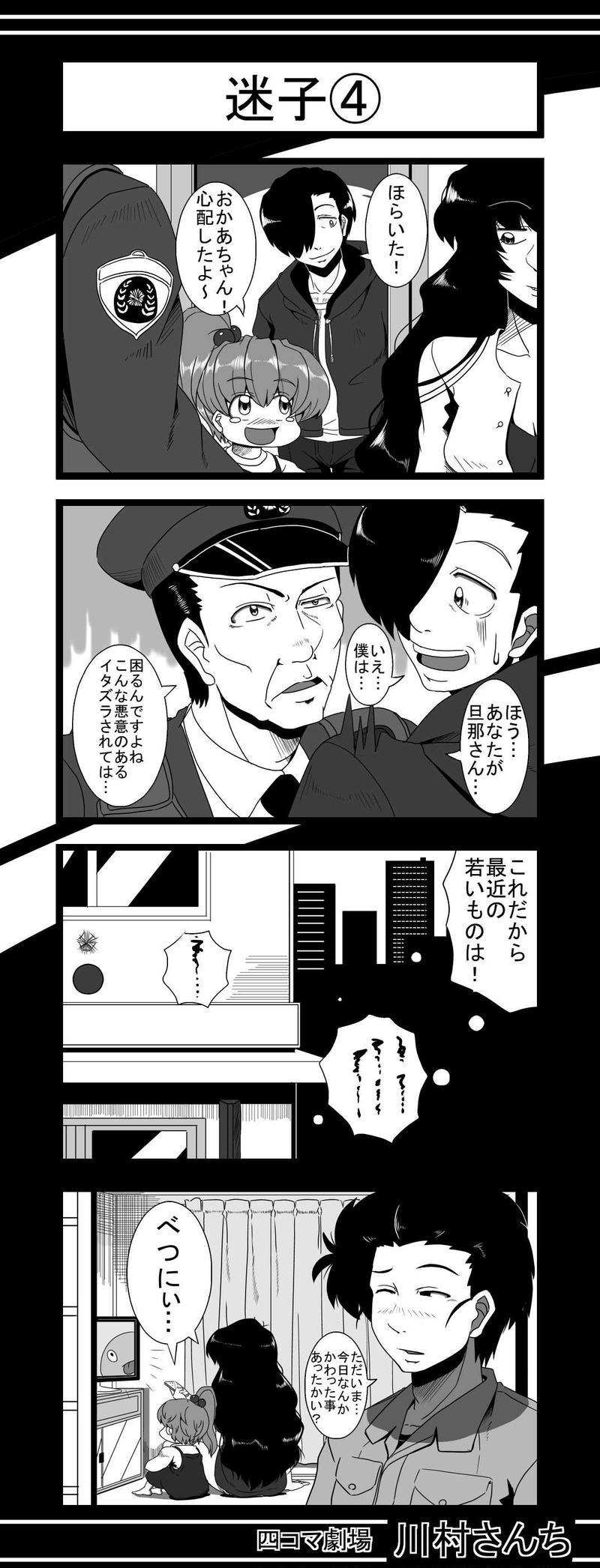 川村さんち 9話
