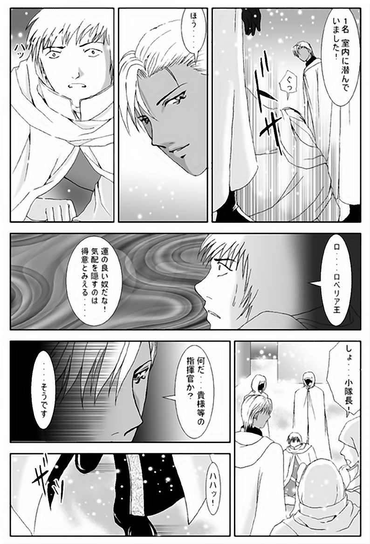 第7話・対(1)
