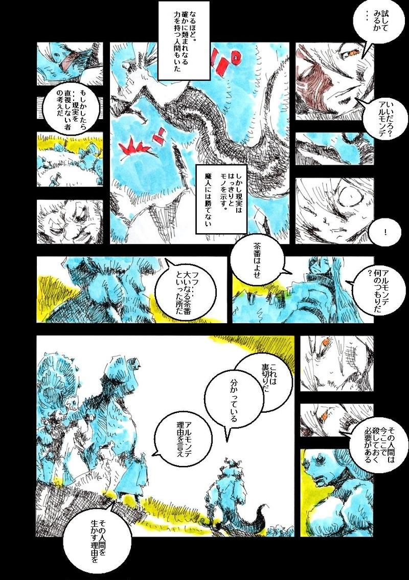 ギフトショコラ【フェスカ新聖】:Re