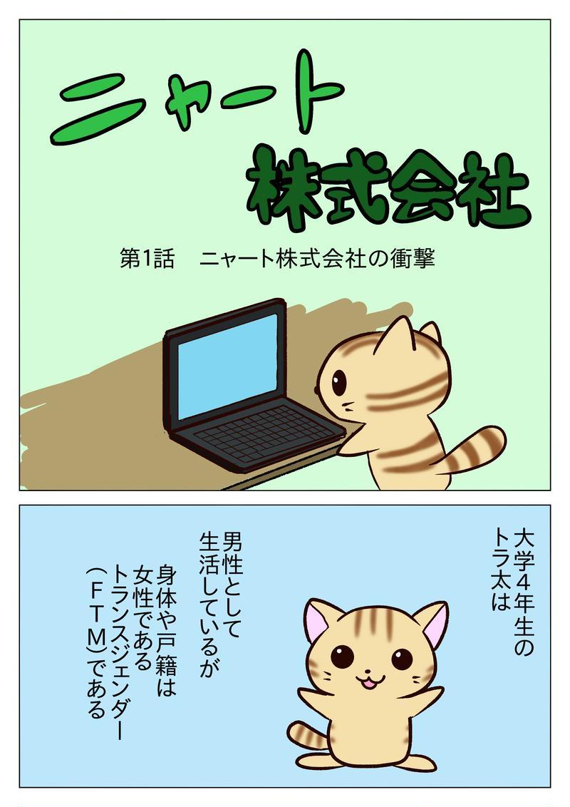 第1話 ニャート株式会社の衝撃