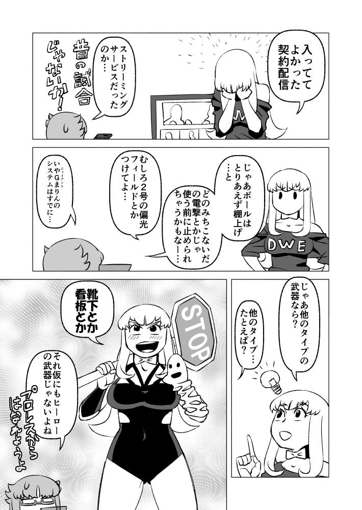 04 「大ピンチ!五大怪獣対まりん」