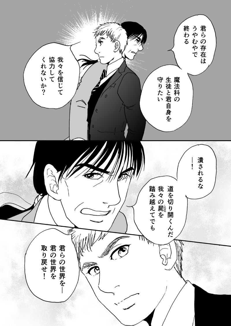 多分魔法少年ギャリー・カッターの日常Episode41