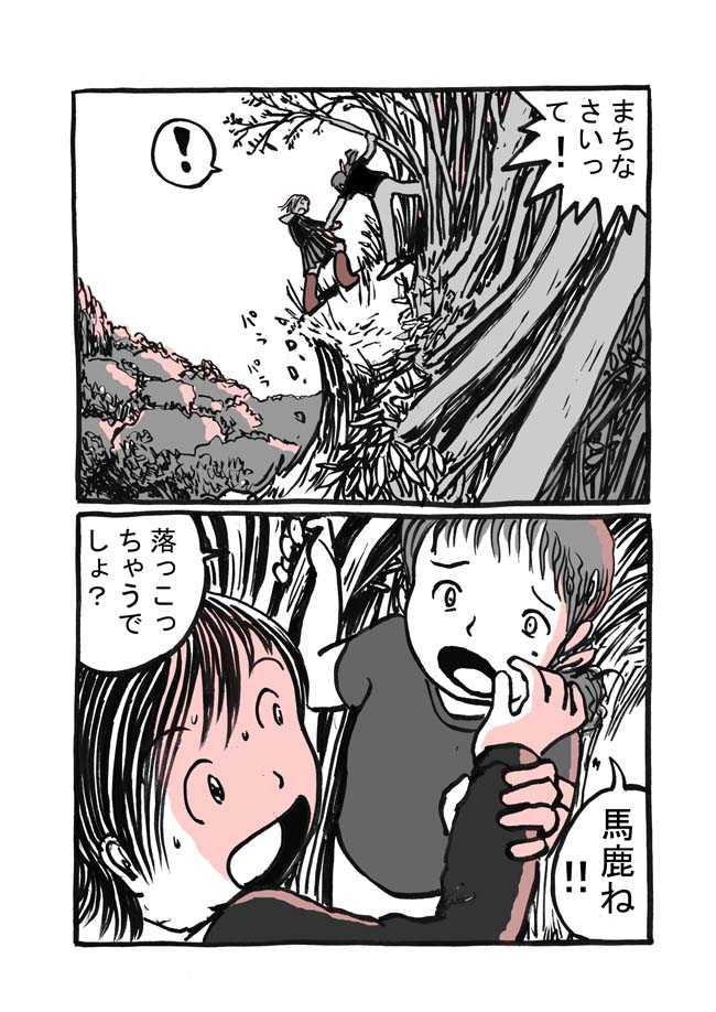 一話目「山に潜む」