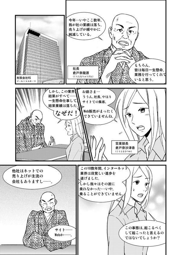 SEOコンサルタント千葉勝子 1話
