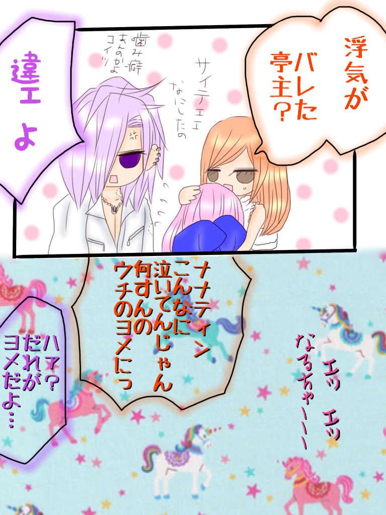 ☆13☆ナナとエイトそして成