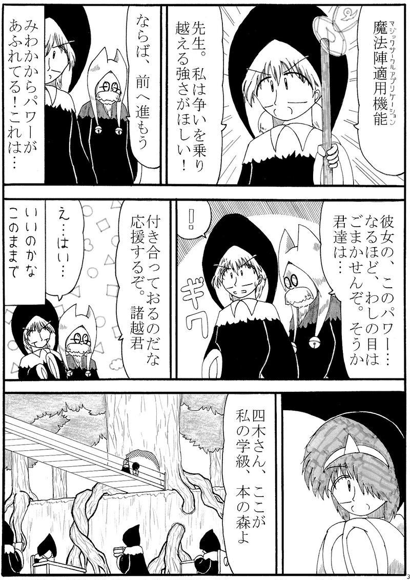 不思議学園物語 / 第25話 雪下味菜の幽鬱   安木内 - マンガハック ...