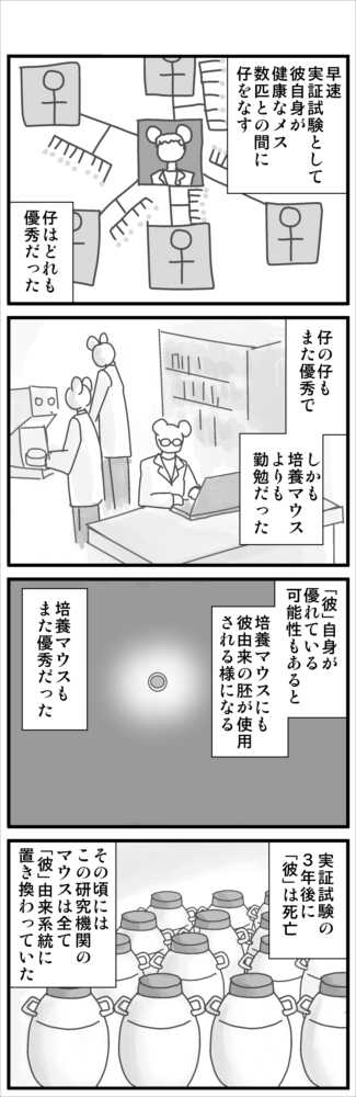 番外・ネズミ族 新入所者講義内容(前)※閲覧注意