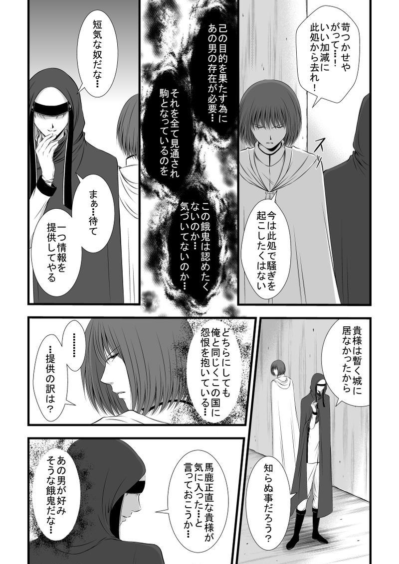 第15話・狙(2)