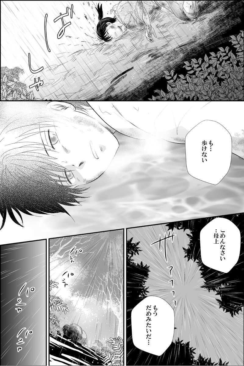 第一章 雨日