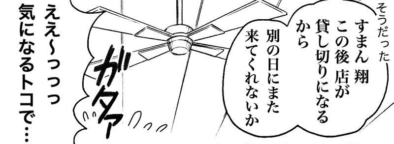 翔と遊ぼう!③