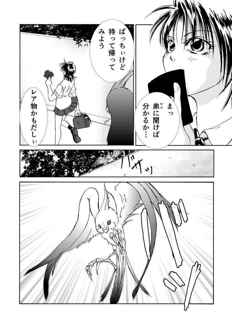 青の幻獣 第一話