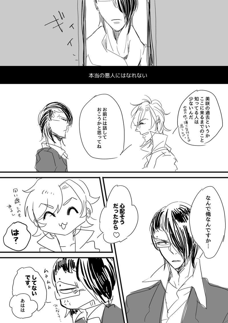 vol.09 [正直者]